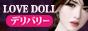 世界初!世界最高峰LOVE DOLLデリバリー
